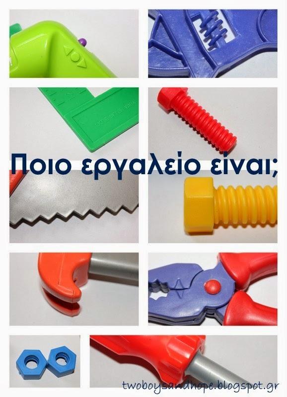 i-spy-tools